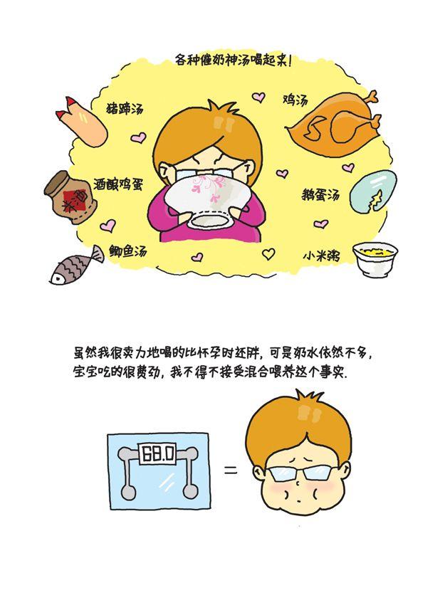 我是大母乳,漫画奶牛_笔画v母乳圈趣味漫画的图片