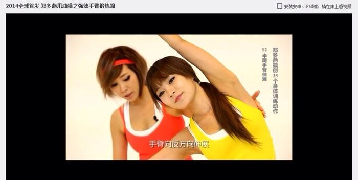 郑多燕v瘦脸操瘦脸全集需要,有辣妈赠送的?_权志龙怎么视频的图片
