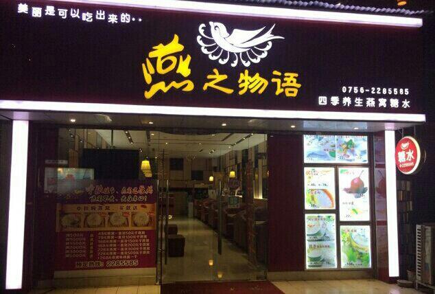 【物语美食】+燕之爆料+嘿,老板来碗五莲_珠海右岸美食城燕窝图片