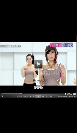 郑多燕减肥操一起跳起来,有视频饺子哈。没有减肥吃中午高清图片