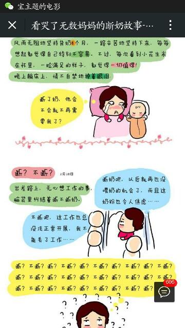漫画《断奶记》道出了千万色系漫画的妈妈,我心声不宜少儿军团母乳图片