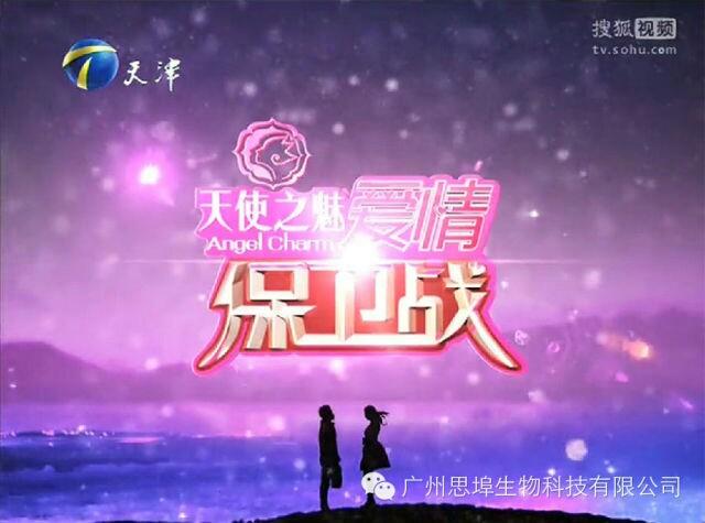 保卫战天津卫视_《爱情保卫战》天津卫视综艺节目全集