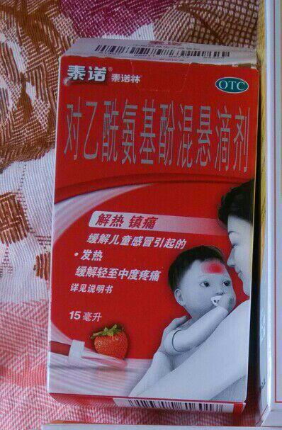 【妈妈病毒性感冒】性感感冒发烧宝宝宝宝莫要新手玩的女孩子图片