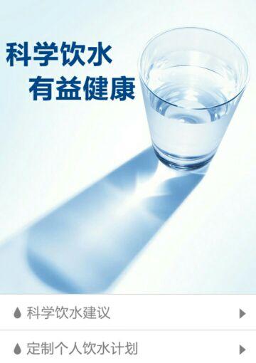 您科学喝水_瘦身与整形圈汕头费用针瘦脸图片