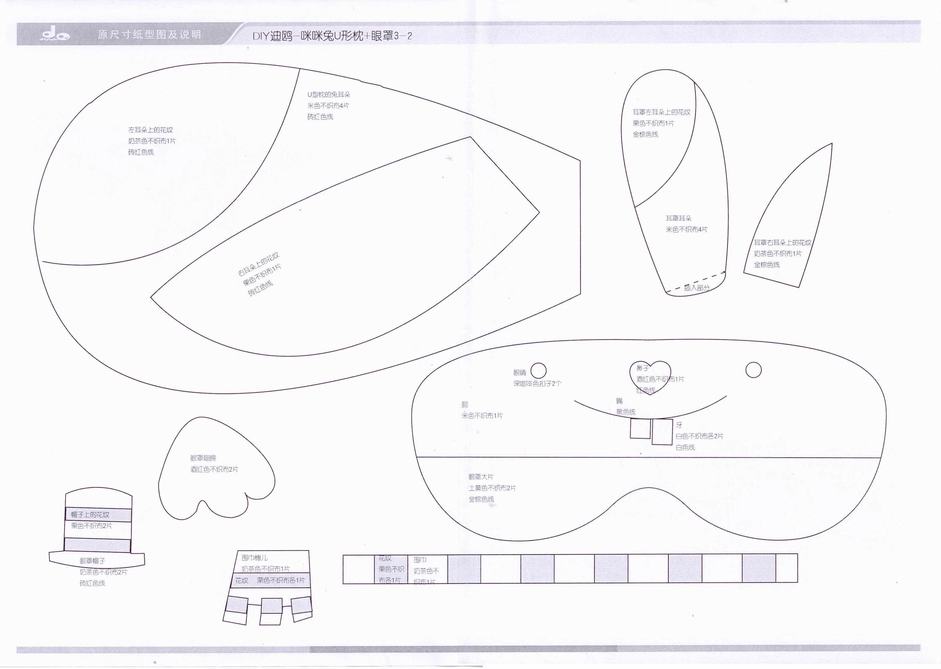手办分享16咪咪兔U型枕和图纸积木图纸眼罩图片