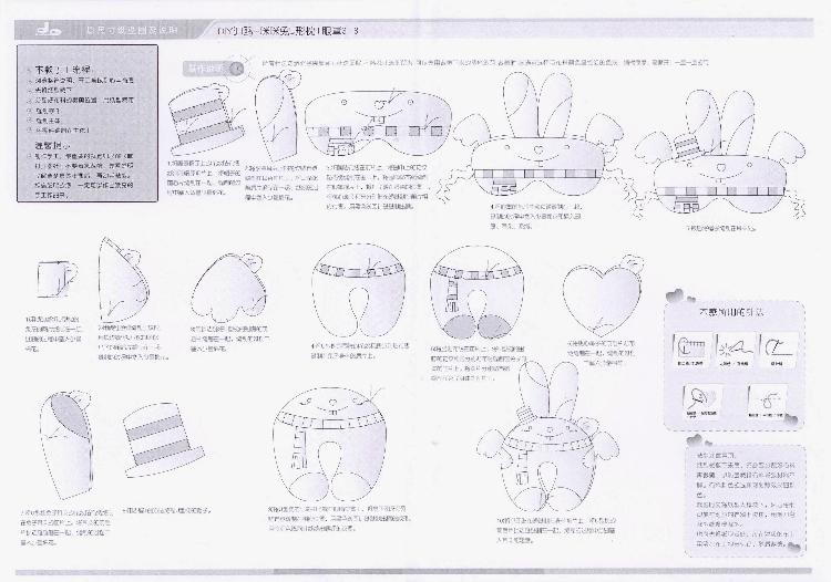 代表分享16咪咪兔U型枕和眼罩_巧手DIY圈图纸里钢结构sc/zc图纸什么图片