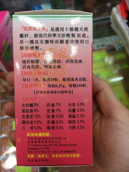 有体检乳腺增生的吗。吃点什么药啊 香港看的
