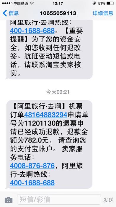 来说说我在淘宝退机票的维权路_网购晒单圈 -