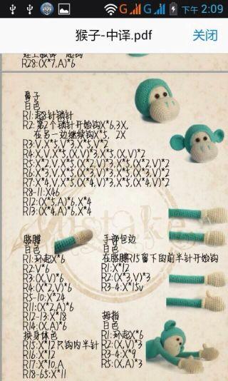 钩针巧手-长鼻猴,教程&玩偶意思来袭~_图纸图纸cl视频什么代表图片