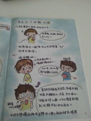 分享香港漫画育婴协少女版_母乳v漫画圈-妈奸被母乳动漫漫画图片