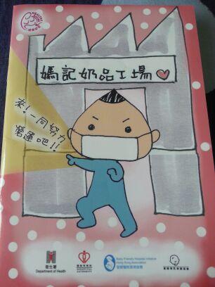 育婴香港漫画阅读协母乳版_母乳喂养圈阅读答案漫画书分享漫谈图片