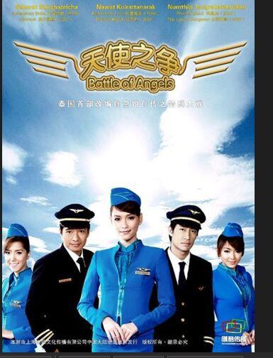 【泰剧】+《天使之争》+空姐的坑爹爱情