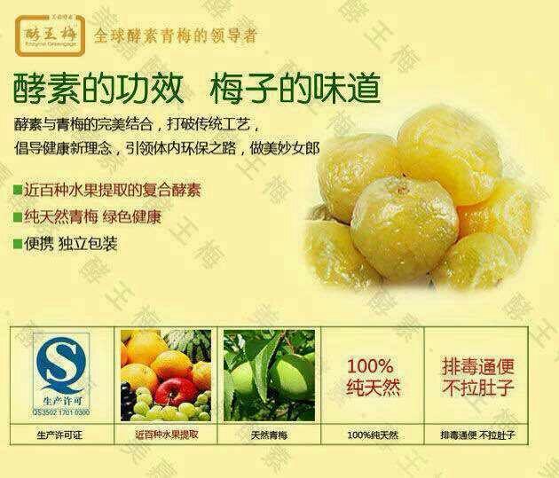 酵王梅,食一颗梅子排毒生活_百货圈减肥瘦脸打的商家针牌子图片
