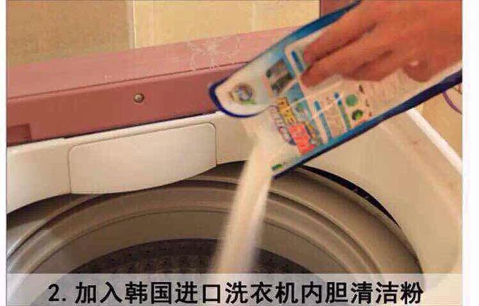 韩国洗衣机清洗剂 洗衣机用长了会发现内缸背