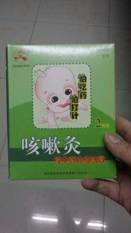 宝贝咳嗽穴位_销宝宝感冒贴儿童感冒贴婴幼儿止咳贴咳嗽贴
