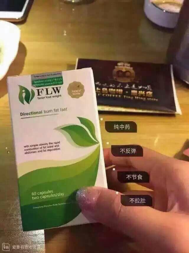 flw减肥胶囊_FLW纯中药减肥胶囊