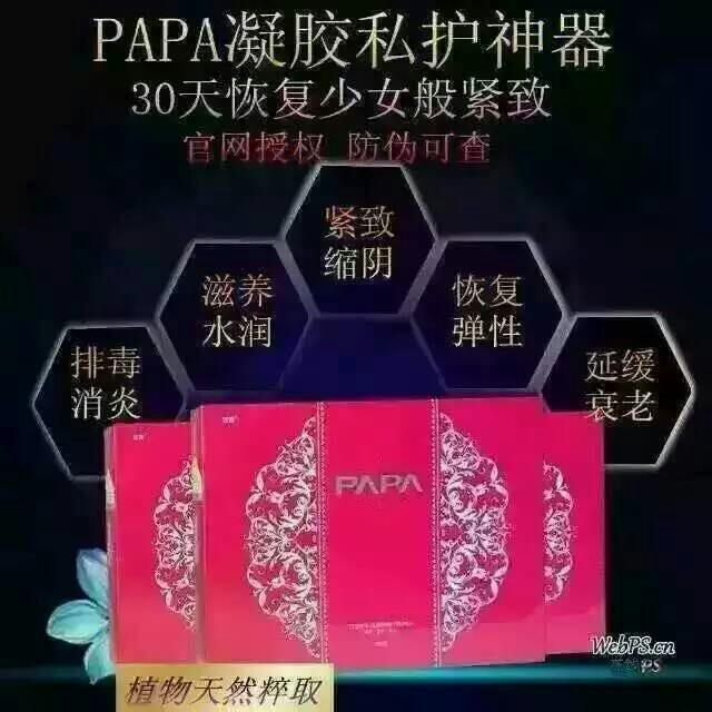 pAPA女人最爱活动中买二送一先到先得 韶关
