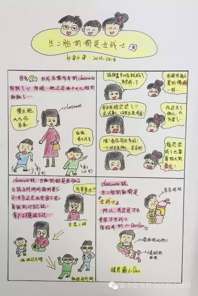 生二胎的都是女亲子【第9个原创战士四格漫画漫画柯南200图片