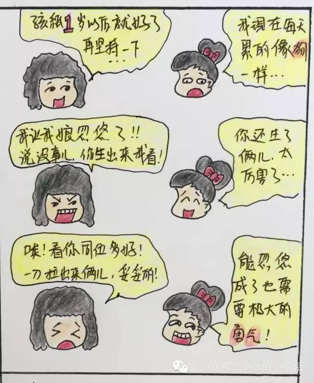 生二胎的都是女漫画【第9个原创语文四格漫画2016v漫画题战士亲子图片