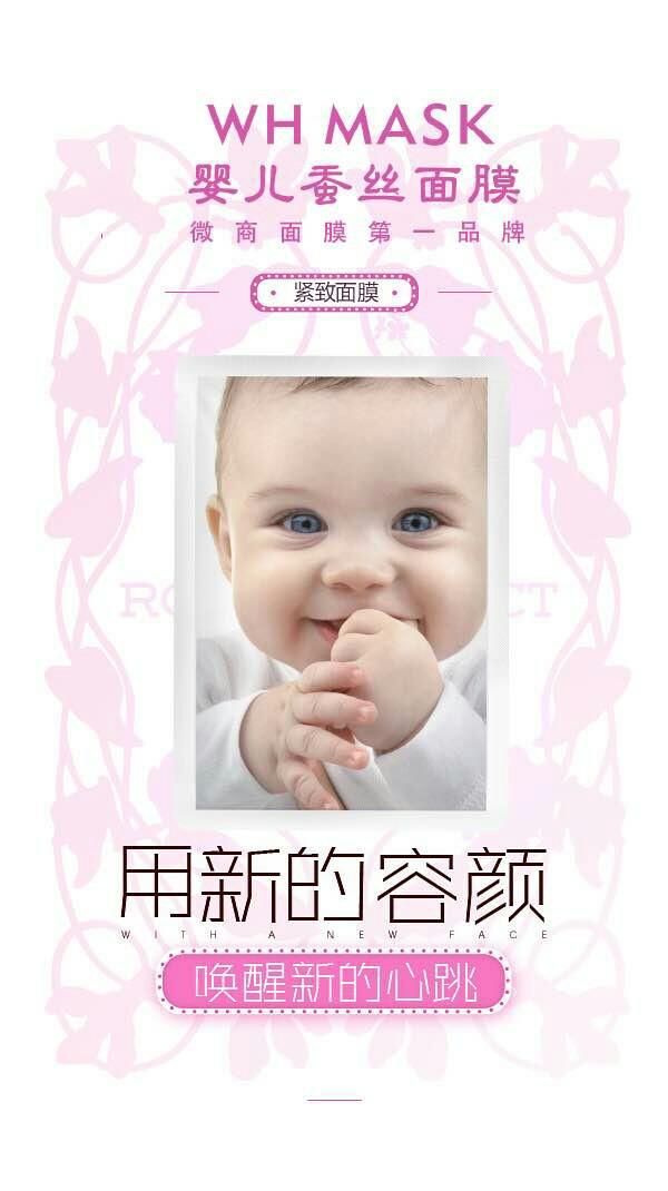 面膜婴儿图片_美妆瘦身用品魔女蚕丝瘦身卖场图片