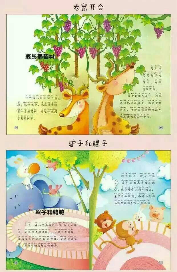 伊索寓言幼儿全10册古风童故事书儿童漫画绘漫画怎么套装画图片