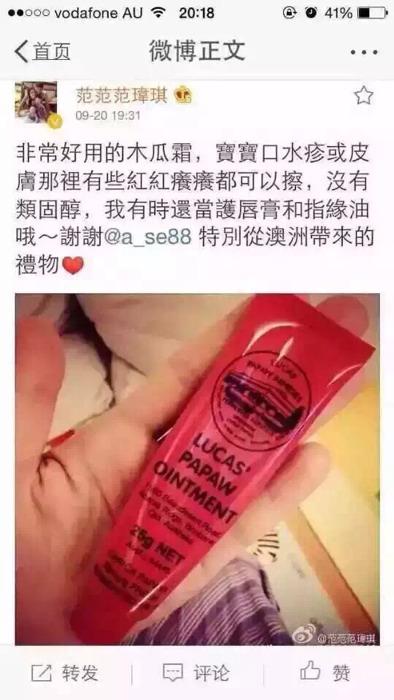 范范也在用澳洲a木瓜Lucas木瓜膏,也叫万膏澳真丝成品床单图片