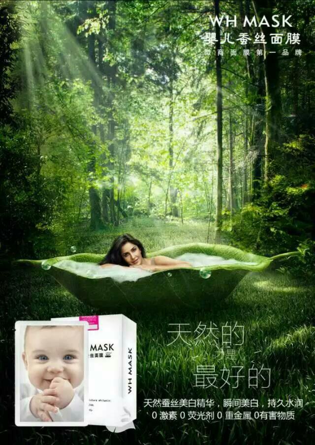 婴儿水能蚕丝_美妆瘦身面膜用品喝卖场泡荷叶瘦身吗图片