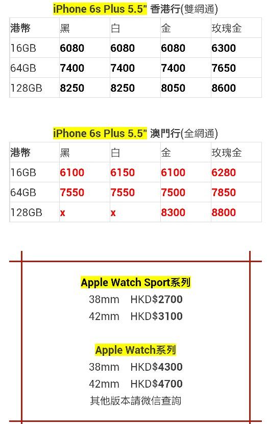 香港澳门iphone6s每天报价 微信247194998 全