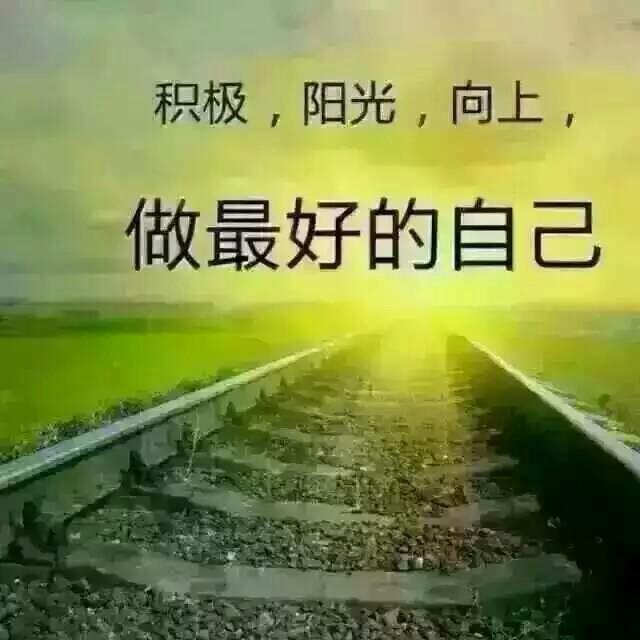 做最好的自己,加油_走遍中国圈