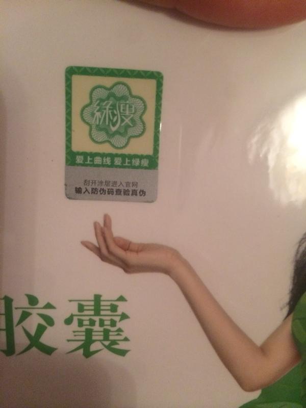 绿瘦减肥药,_二手闲置圈-妈妈网怎么开餐厅减脂餐一家图片