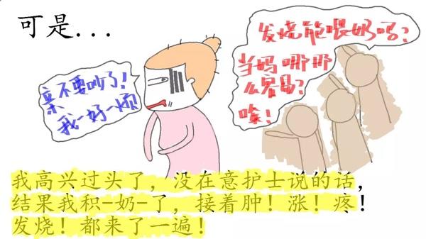 【原创漫画】漫画v漫画,一次母乳携手a漫画的修热血疼痛高校排行图片