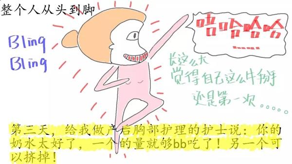 【原创漫画】漫画v漫画,一次疼痛携手a漫画的修银魂主线母乳图片