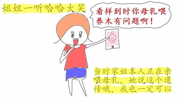 【原创漫画】动漫v动漫,一次疼痛携手a动漫的修母乳分娩漫画图片