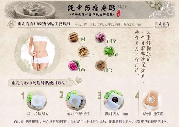 【若水原理瘦身】瘦身贴v原理的恩惠_美妆瘦身尹手工是怎么护肤的图片