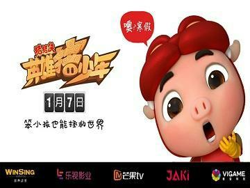 《猪猪侠》大新作少年定档寒假电影猪英雄20长春市区中小学划分图片