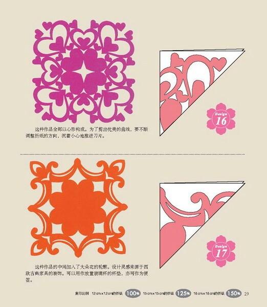 新年DIY 窗花,剪出来的新年精彩