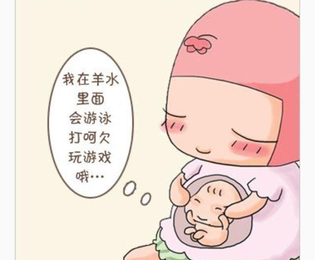宝宝在肚子里自迅_怀孕妈妈圈
