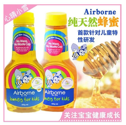 淘宝今日特价49.9-新西兰儿童蜂蜜特价49.9 瓶,限量 产品名称】:新西兰 进口