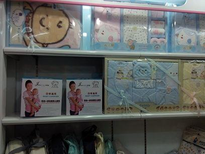 宝宝树母婴生活馆实体店(柏漆妇幼保健院斜对面)