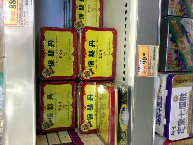 香港保婴丹,猴枣散