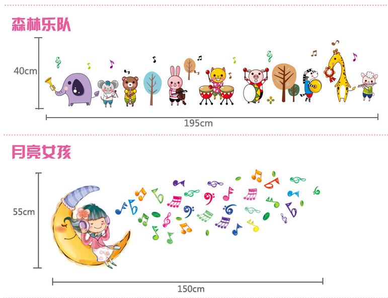 【爆料】音乐音符卡通墙壁贴纸