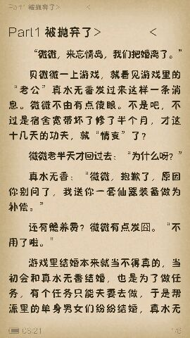 烟火倾城简谱-微微一笑很倾城 作者 顾漫 搞笑网游文