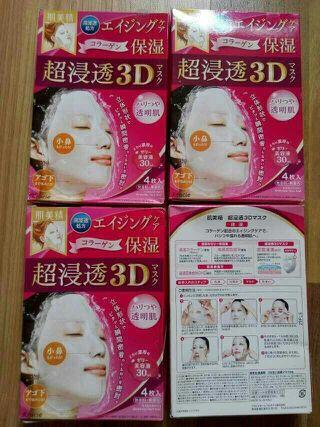 日本肌美精面膜,3d面膜
