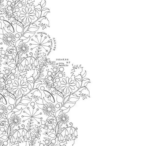韩版秘密花园手绘涂色书