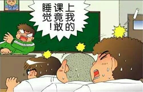 学生上课睡觉,老师竟用 灭火器 叫他醒一醒