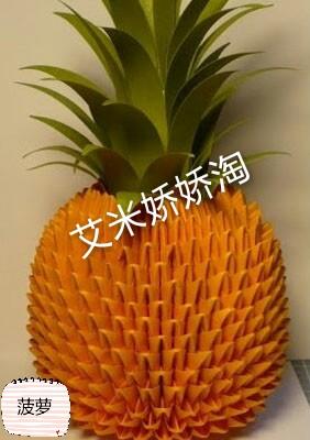 旧杂志制作三角插纸菠萝折法