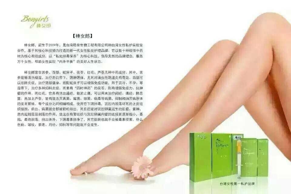 台湾棒女郎 女性私处护理