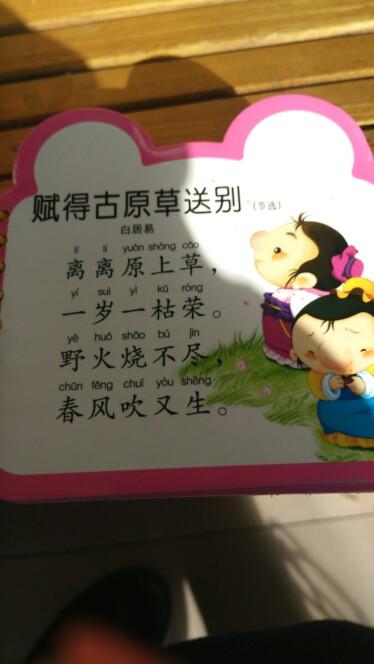 跟孩子一起学习背古诗