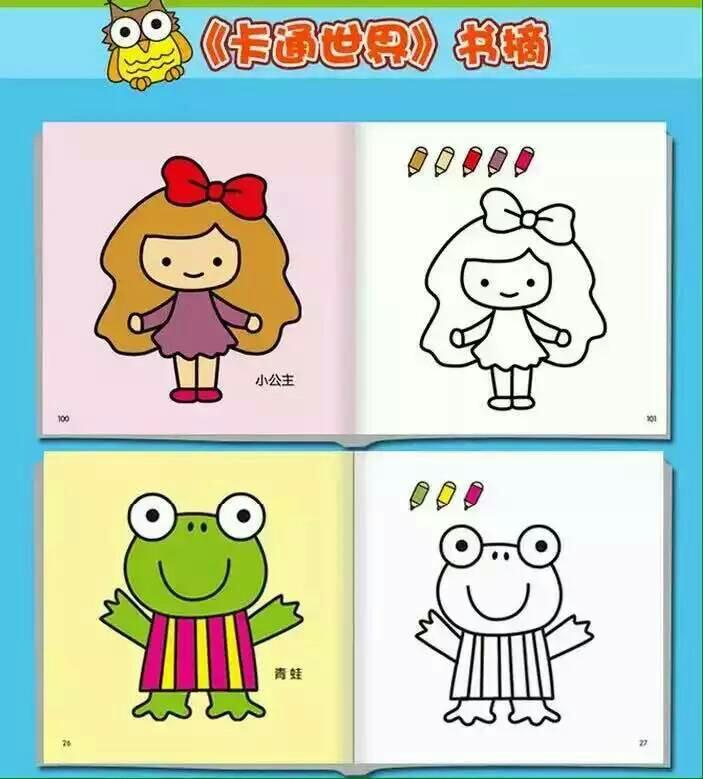 全新版儿童简笔画全2册 一笔画 两笔画 9.9包邮哦