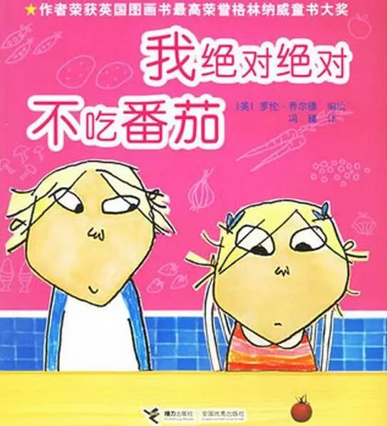 《不可思议的外卖》 (日)加岳井广著,猿渡静子译,连环画出版社  这是一本风靡日本的食育绘本,是日本幼儿食育教育的必读书目。打开书,环衬页上的各种美食:鳗鱼饭、咖哩饭、日式汤面、味增拉面就让你食欲倍增。故事的主人公是可爱的土豆和红薯,它们是两个小懒虫。一天他们肚子饿了,可谁也不想去做饭,最后只好叫外卖了。于是,不可思议的事情发生了开放式的故事结局,带给我们无限的遐想,让人回味无穷,这就是绘本的魅力。相信这趟充满魔幻色彩的旅程,相信这本有味道的绘本,会让你的宝贝收获快乐,胃口也变得好好的。